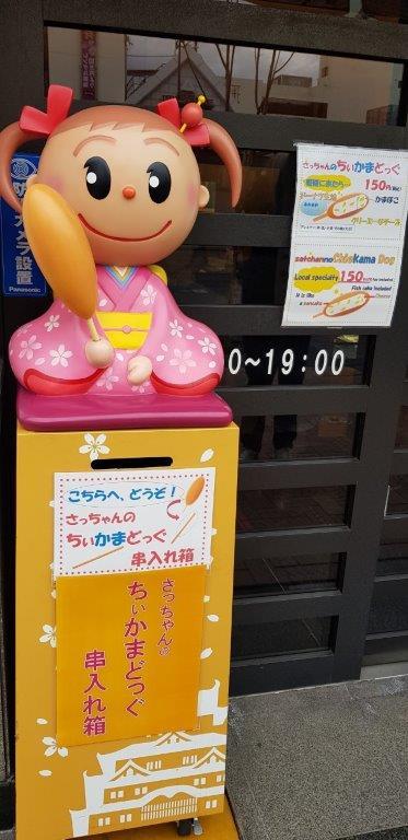 Himeji Street  - Chiekama Dog